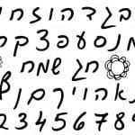 La caligrafía hebrea