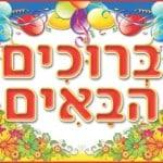 Shalom Ulpan
