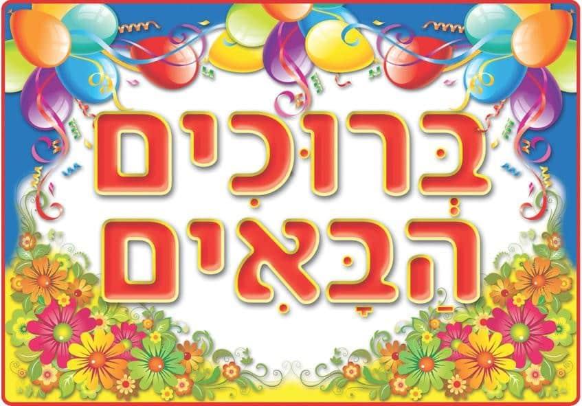 Shalom Ulpan - Hebreo Vivo