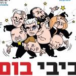 Sobre elecciones y partidos, en hebreo