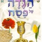 Vocabulario hebreo de Pesaj