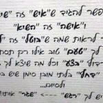 Juegos de palabras, en hebreo