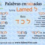 Uniones y trampas, en hebreo