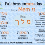 Reyes y reinos, en hebreo