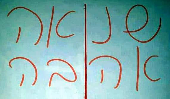 Amor y odio en hebreo