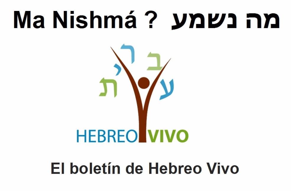 Logo Ma Nishma