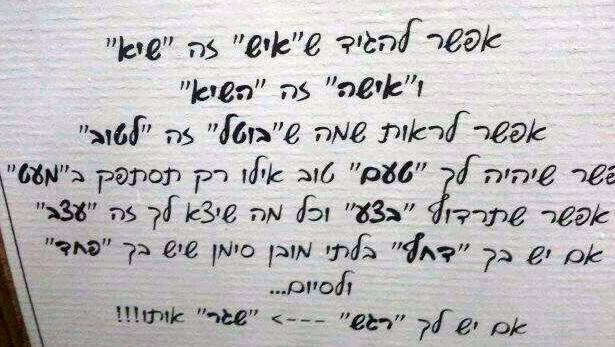 Palabras al reves hebreo